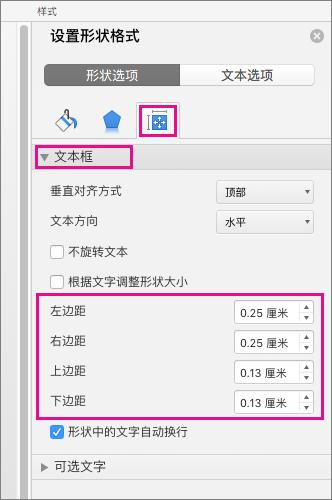 """""""设置形状格式""""窗格上突出显示""""文本框""""选项。"""
