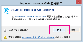 信任 Skype for Business Web 应用插件域