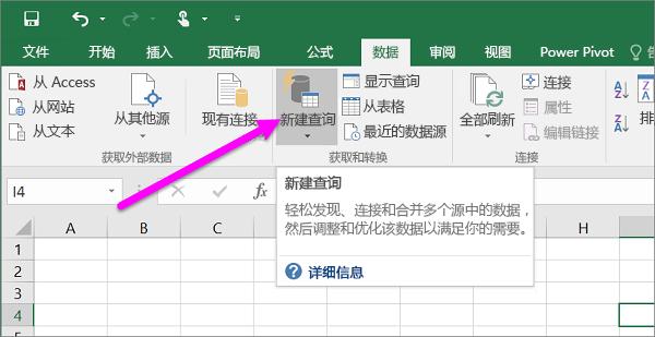 "Excel 2016 中的""新建查询"""