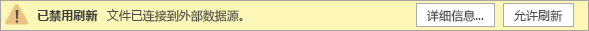 "Visio Online 公共预览版中的""已禁用刷新""警报消息。"