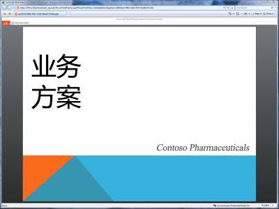 浏览器中显示的广播放映的幻灯片