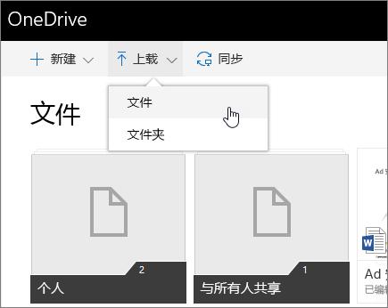 显示如何与 OneDrive for Business 共享的屏幕截图