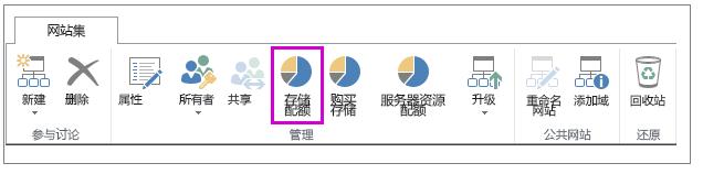 """""""网站集""""选项卡,突出显示""""存储配额""""按钮"""