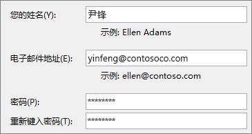 员工快速入门:创建 Outlook 电子邮件帐户