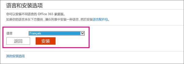 """显示 Office 365 帐户管理中的""""安装语言""""屏幕"""