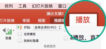 """在幻灯片上选择视频后,工具栏功能区上将显示""""播放""""选项卡,可用于设置视频播放选项。"""