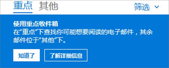 用户首次打开 Outlook 网页版时重点收件箱的外观图像。