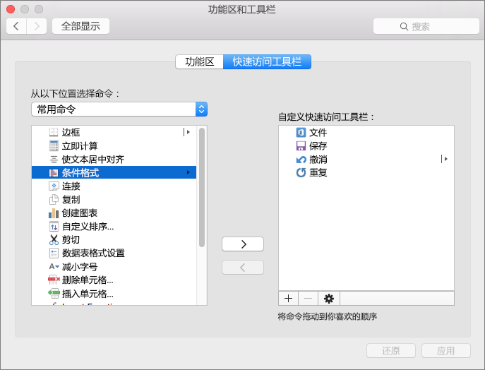 Office2016 for Mac 自定义 QAT