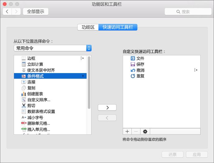 Office2016 for Mac 自定义 QAT