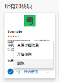 """屏幕截图显示了选中""""删除""""选项的加载项磁贴的示例。"""