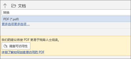 """""""保存为 PDF""""对话框,其中的黄色消息框邀请你在保存前检查 PDF 的可访问性"""