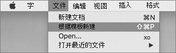 在文件菜单上,单击来自模板的新建。