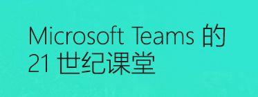 Microsoft Teams 的 21 世纪课堂
