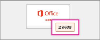"""一张屏幕截图,显示""""可继续操作""""屏幕和表示 Office 已安装完毕的""""全部完成""""按钮"""