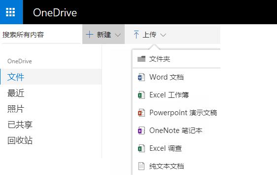 从 OneDrive.com 创建文档的屏幕截图