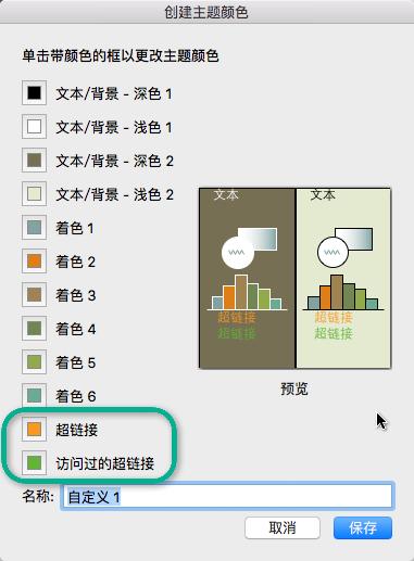 选择超链接和已访问的超链接的颜色