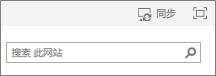 位于 SP2013 中页面顶部的同步链接