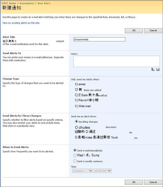 SharePoint 2007 通知选项页