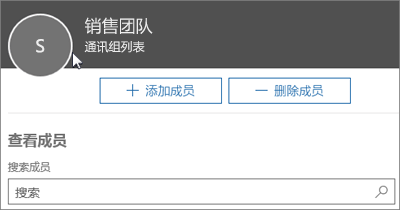 屏幕截图: 将成员添加到通讯组列表