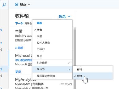 """收件箱的屏幕截图,显示选中了""""筛选"""">""""显示为"""">""""对话""""。"""