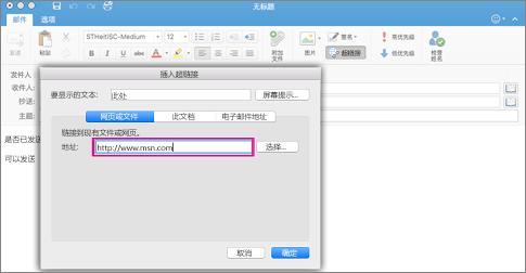 Outlook for Mac 中的超链接对话框