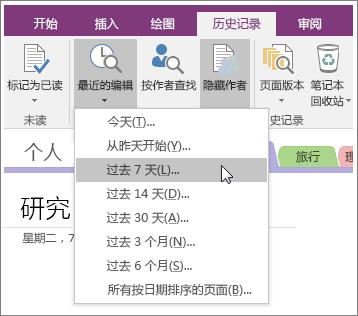 "OneNote 2016 中的""最近的编辑""按钮的屏幕截图。"