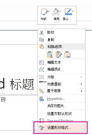 右键单击菜单中,单击设置形状格式。