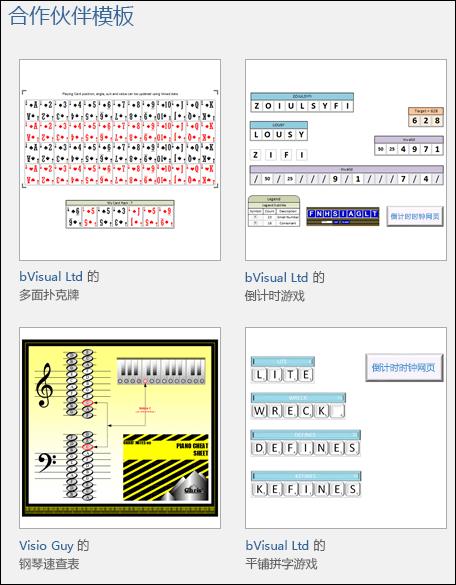 第三方供应商提供的四个 Visio 教育模板的缩略图