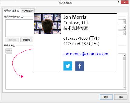 粘贴在签名中的电子邮件签名文本框和信纸对话框中的自定义签名块