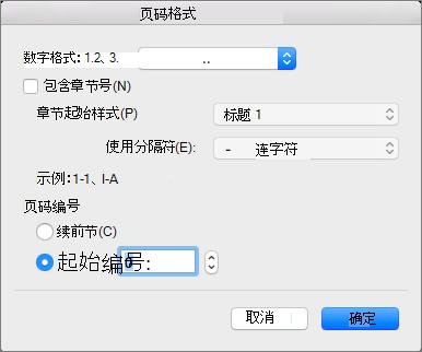 """在""""页码格式""""中选择编号样式和起始页码。"""