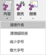 "Onetastic for OneNote 中的""内容""菜单"