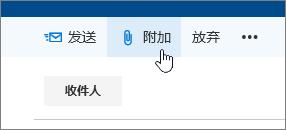 """""""添加""""按钮的屏幕截图。"""