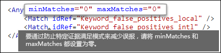XML 标记,显示值为零的 maxMatches 属性