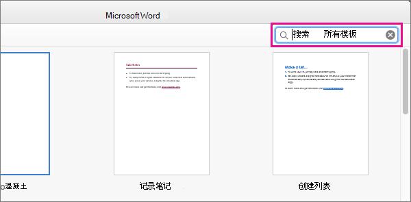 在搜索框中键入关键字以查找相关模板。