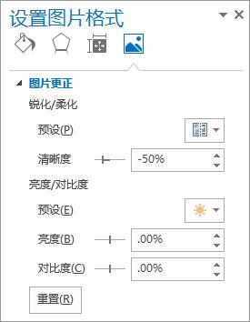 在设置图片格式任务窗格中的图片更正选项