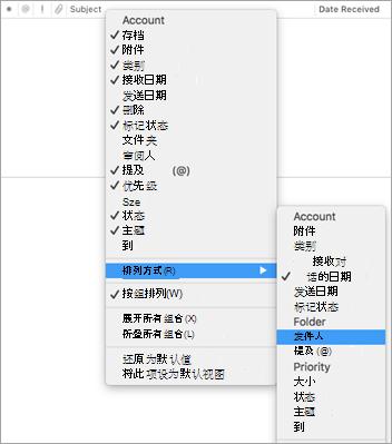 显示排列方式菜单上的邮件头从访问