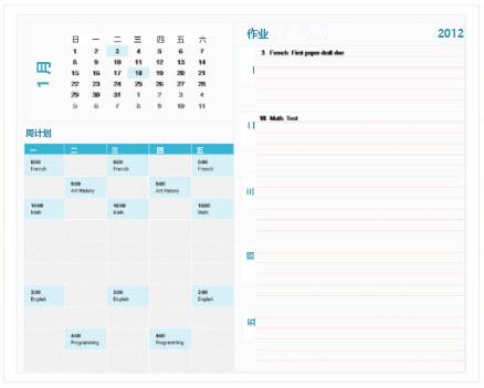 学生计划周历模板 (Excel)
