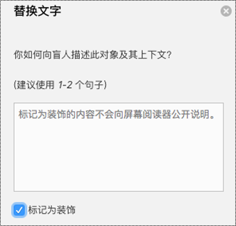 """已在 Word for Mac""""替换文字""""窗格中选中""""标记为装饰""""复选框。"""
