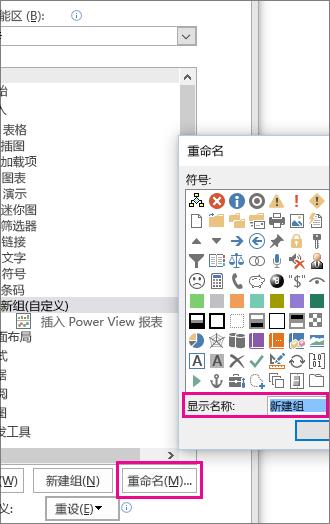 """""""自定义功能区""""对话框中的""""重命名""""按钮"""