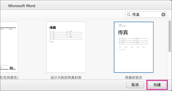 """若要创建传真封面页,请搜索""""传真"""",选择一个模板,然后单击""""创建""""。"""