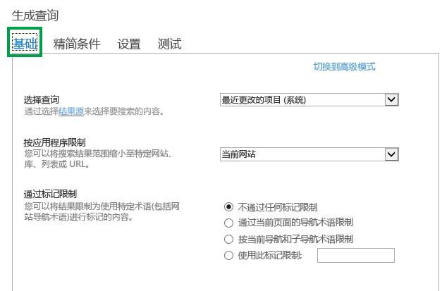 """在内容搜索 Web 部件中配置查询时使用的""""基本""""选项卡"""