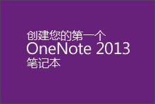 创建您的第一个 OneNote 2013 笔记本