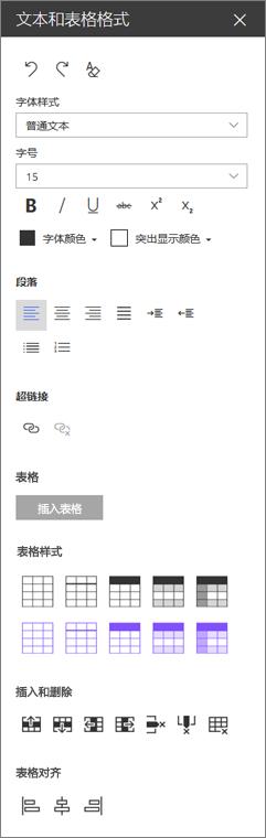 文本 web 部件格式窗格