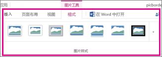 """通过选择""""格式"""",然后选择""""图片样式""""添加边框"""
