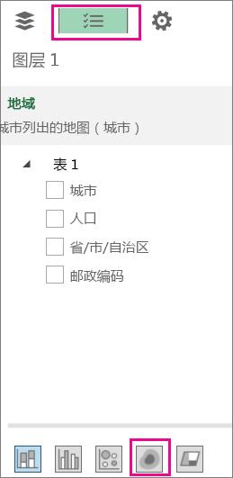 """""""字段列表""""选项卡上的热度地图图标"""