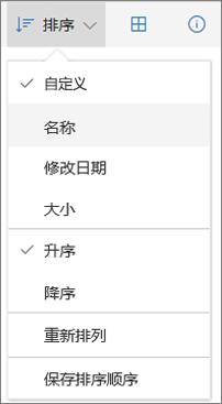OneDrive 中排序菜单的屏幕截图