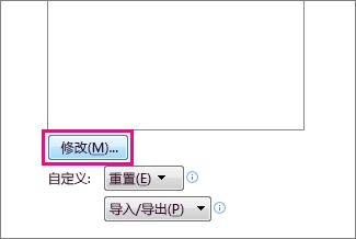 """在""""自定义快速访问工具栏""""框中修改按钮"""