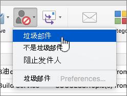 将邮件标记为垃圾邮件的菜单项