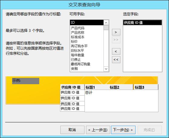选择要在交叉表查询向导上作为行标题显示的字段。