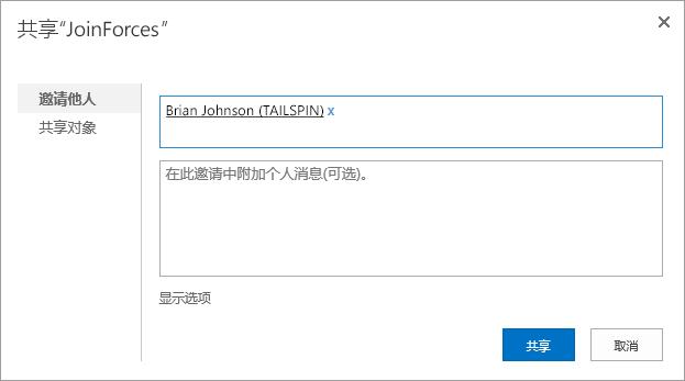 将外部用户添加到子网站